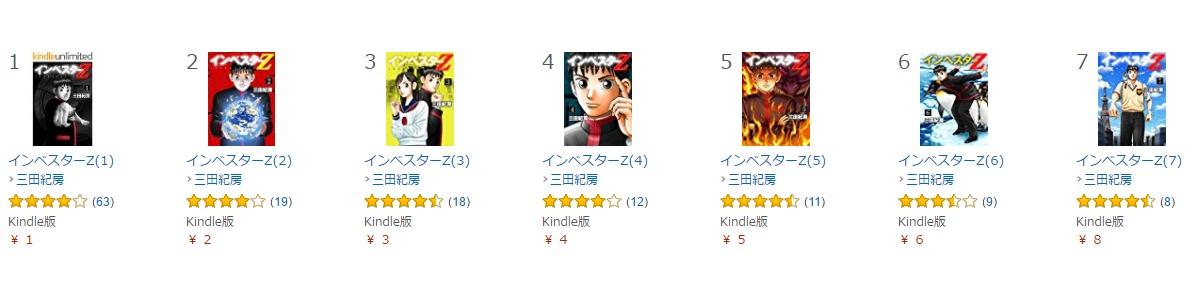 投資初心者必見!インベスターZがAmazonで大幅値下げセール中!!15巻で129円