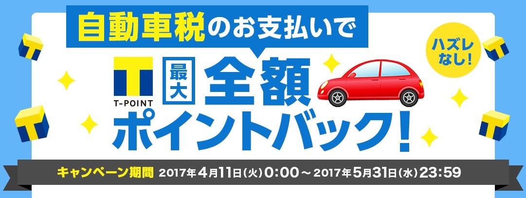 【YJカード】自動車税の支払いがまだの方はYJカードを使うと全額戻ってくるかも!?