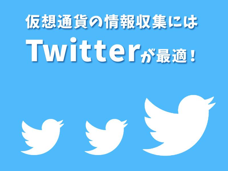 仮想通貨の情報収集にはTwitterが最適!界隈の尋常じゃないスピードに対応しよう
