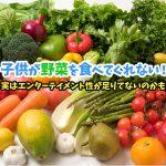 子供が野菜を食べてくれない!実はエンターテイメント性が足りてないのかも