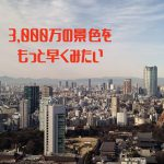 3,000万円運用で広がる景色をもっと早く見たい!利回り調整バージョン