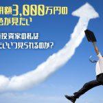 運用額が3,000万円を超えると景色が変わる?少額投資家の私がそこまで行くのにかかる年月シミュレーション