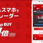 株式投資アプリ「ワンタップバイ」が新サービス開始!One Tap BUY10倍CFDとは?