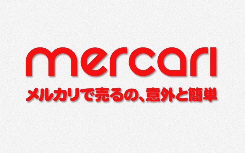 目指せ、月1万円の副収入!メルカリ簡単副業で稼ぐコツ