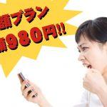 ワンタップバイの月額980円の手数料定額サービスでデメリット一つ解消!?