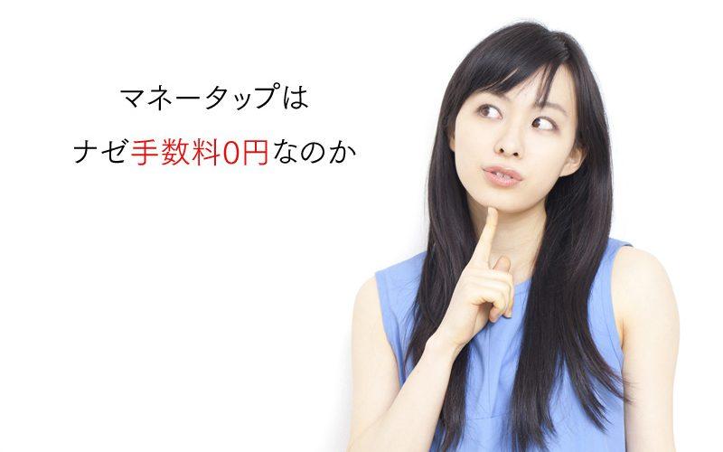 手数料0円!?24時間送金可能な「マネータップ」はナゼ無料なのか