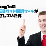 GoogleのWEBサイトに埋め込める翻訳ツールが終了!?代替ツールを探してみました