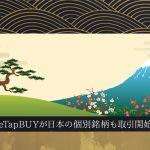 ワンタップバイの新規銘柄はテスラに決定!そして日本個別株も取り扱い開始!?
