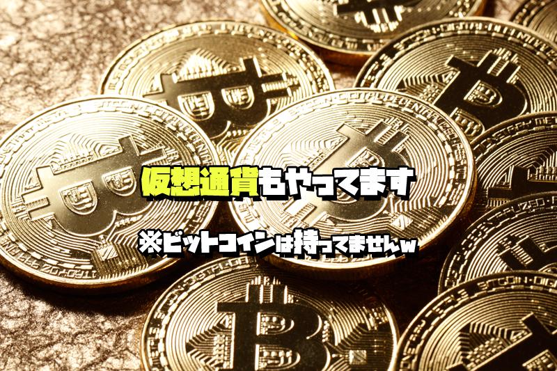 リップル(XRP)とネム(NEM/XEM)が倍以上になりました。仮想通貨もやってます。
