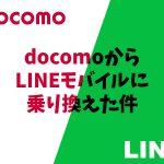 LINEモバイルに変えたらやっておきたいLINEアプリとの連携のお話