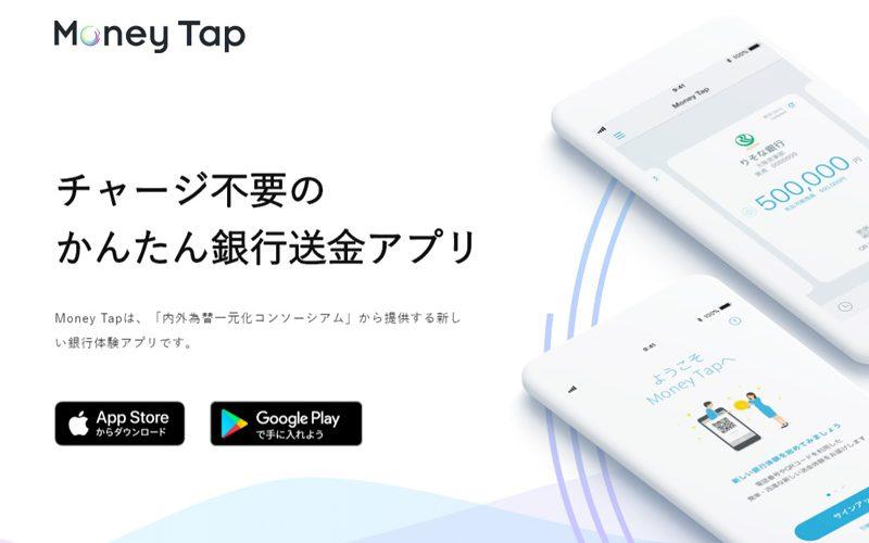 即時送金アプリ「Money Tap(マネータップ)」のメリットとデメリット