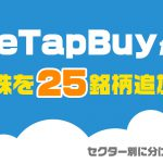 OneTapBuyが米国株を25銘柄追加!セクター別で分けてみました