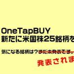 OneTapBUYの米国株、追加25銘柄が正式に発表されました。