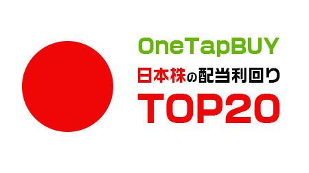 ワンタップバイ日本株の直近配当利回りTOP20!1位はやっぱりアノ銘柄でした